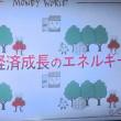 マネー・ワールド ~資本主義の未来~