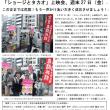 ショージとタカオ実行委員会ニュースNo.2