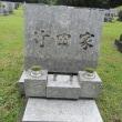 苦労した小松山墓