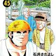解体屋ゲン 45巻 Kindle版