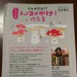 野口美紀 絵本CD出版記念ギャラリー開催
