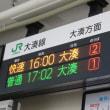 東北へ(大湊線)