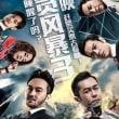 反貪風暴3 本日公開!