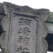 武雄温泉の守り神 柄崎神社に行ってきました。
