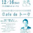 Cafe de トーク 日本の未来を語る✖わかもの✖日本共産党/12月16日 ミットレーベンにて