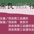 第13回奈良まほろばソムリエ検定(2019年1月実施)の解答私案