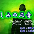 ★河嶋けんじ待望の新曲