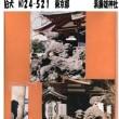 狛犬 No24-521 東京都  素盞雄神社