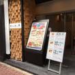 築地で寿司ランチ「築地すし鮮」