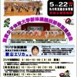 岩手国体ラジオ体操会場の矢巾町