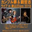 カンフル罪&劉哲志ライブ in 津山2Days 2018