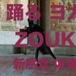 踊るヨガ ZOUK 新感覚 全くの初心者 対象 体験レッスン受付中!
