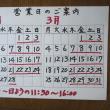 2019年2月&3月営業カレンダー