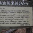 仏果山〜大山〜湘南海岸〜鎌倉そして座禅