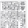 松宮輝明ブログ「続戊辰戦争の激戦地を行く」(19) 小山田の火薬庫を爆破す②
