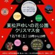 東松戸ゆいの花公園での「クリスマス会」