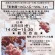 4月6日(金)「笑来部~わらいぶ~VOL.12」開催決定!