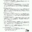 バイバイ原発 大津市関電前 「キンカン行動」報告
