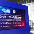 フィギュアスケート全日本選手権 男子フリー