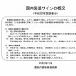 カズオ・イシグロさんは日本人ではなく日本出身。日本ワインは日本国産ワインの2割。