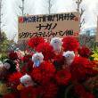 2018_03_11 打首獄門同好会at日本武道館