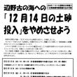 拡散希望!沖縄・辺野古への土砂埋め立てぜったい阻止!首都圏行動 12日、13日、14日、16日連続街角アピール