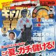 「ギャンブル宝典」8月号 明日19日(木)発売!
