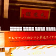 2019.1.16 エレファントカシマシ 新春ライブ 二○一九 @ 日本武道館