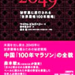 『China 2049』/マイケル・ピルズベリー