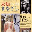 「未知へのまなざしーシュルリアリスムとその波紋ー」(大阪市近代美術館コレクション展)を鑑賞して