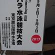 ジャパンパラ水泳競技大会