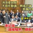 2015.9.17 安保特 議長解任賛成討論~強行採決