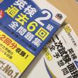 英検二級二次試験いけるだろうか。。。