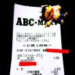 給料日♪→「ABCマート」アウトレットATC店で、「サッカニー」のスニーカーをね