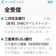 また怪しいメール