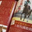 「ギャンブル宝典」11月号 明日19日(木)発売!