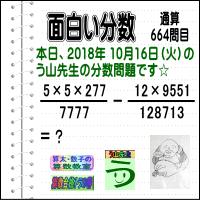 [う山雄一先生の分数]【分数664問目】算数・数学天才問題[2018年10月16日]Fraction