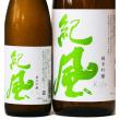 ◆日本酒◆和歌山県・平和酒造 紀風 純米吟醸 朝日60 「紀土」を醸す平和酒造さんの流通限定酒