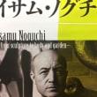 イサム・ノグチ ー彫刻から身体・庭へー  at 東京オペラシティ
