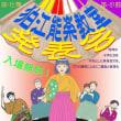 平成29年度 狛江能楽教室発表会
