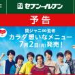 ☆店頭幕と昨日のテレ東音楽祭(*´∇`*)