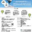 ワンダーグローブ熱気球体験教室IN茨城空港