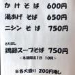 昭和屋 そば琳   山形県山形市