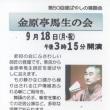 第50回狸ばやしの落語会「金原亭馬生の会」@狸ばやし(2017.9.18.)