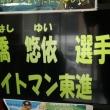 11月23日(トップスイマー編)