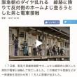 阪急電車 朝から人身事故