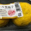 万葉柚子収穫祭大成功✨簡単レシピあり