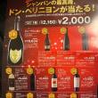 KALDI カルディ「厳選ワインお楽しみBOX2018」今年もドンペリは来ず