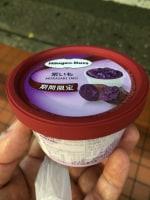 ハーゲンダッツの「紫いも」食べてみた。