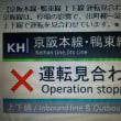 京阪本線上下線、JR学研都市線で運転見合わせ 落雷の影響!大阪府下各地で今夕落雷注意